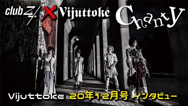 Vijuttoke20年12月号「Chanty」インタビュー