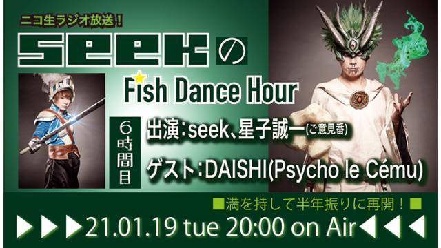 1月19日(火)20時より、seek(Psycho le Cému / MIMIZUQ)のニコ生ラジオ番組「seekのFish Dance Hour 」が6時間目に突入!