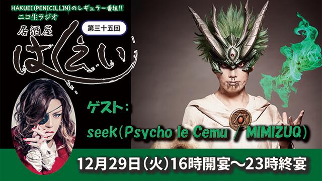 """seek(Psycho le Cému / MIMIZUQ) 「居酒屋はくえい""""年末特番""""」実況生レポート② 「今年一番大変だった」のは、電車の中で財布を落としたこと。"""