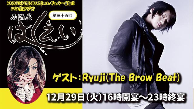 "Ryuji(The Brow Beat) 「居酒屋はくえい""年末特番""」実況生レポート⑩ Ryujiも「ずっと出たかったんで!」と嬉しそう。"