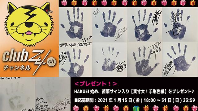 <プレゼント企画!>HAKUEI始め、直筆サイン入り【実寸大!手形色紙】プレゼントのお知らせ♪