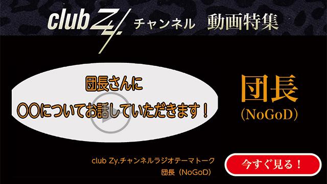 団長(NoGoD) 動画(1):「いま、ハマっているもの」を教えて下さい。#日刊ブロマガ!club Zy.チャンネル