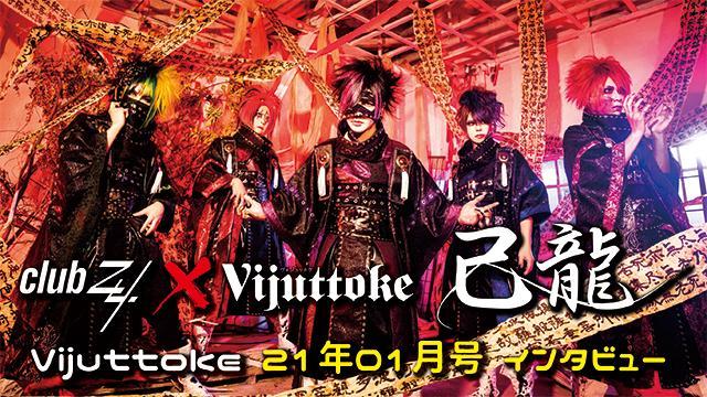 Vijuttoke21年01月号「己龍」インタビュー(21年4月10日『日本武道館公演応援大特集号』)