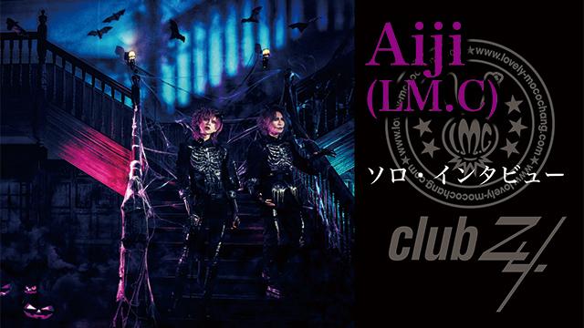 Aiji(LM.C) ソロインタビュー! 第2回(全2回) 「昔はライブのことしか考えていなかったけど、楽曲として長く愛されるものを作りたいという気持ちになっています。」
