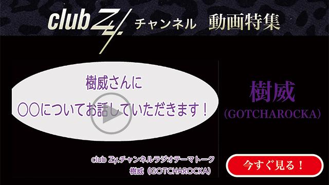 樹威(GOTCHAROCKA) 動画(4):[幸せだなぁ~]と感じるのはどんな時ですか?#日刊ブロマガ!club Zy.チャンネル