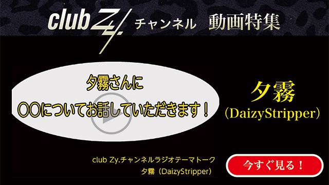 夕霧(DaizyStripper) 動画(2):「これだけは欠かさない!という日々のルーティン」を教えて下さい。#日刊ブロマガ!club Zy.チャンネル