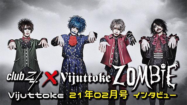Vijuttoke21年2月号「ZOMBIE」インタビュー