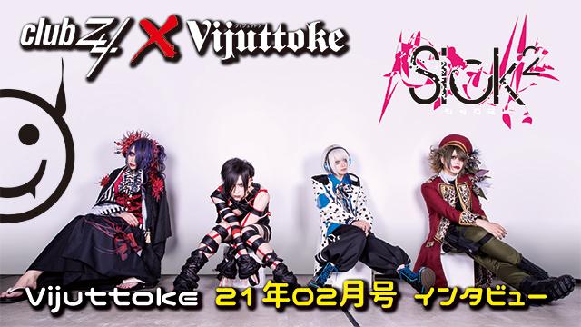 Vijuttoke21年2月号「Sick²」インタビュー