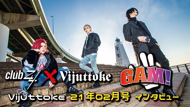 Vijuttoke21年2月号「GAM!」インタビュー