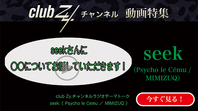 seek(Psycho le Cému / MIMIZUQ)  動画(4):[幸せだなぁ〜]と感じるのはどんな時ですか?#日刊ブロマガ!club Zy.チャンネル
