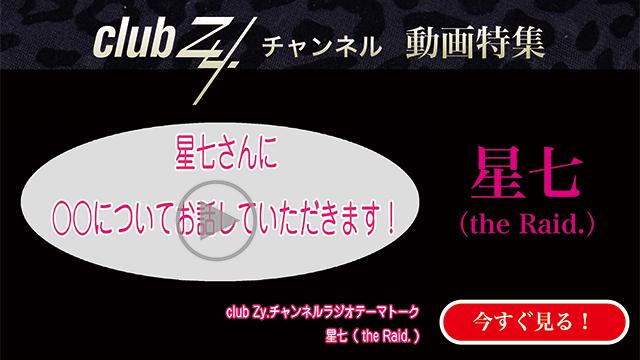 星七&bo_ya(the Raid.) 動画(3):「「自分史上最高の[ごちそう]」」を星七さん教えて下さい。#日刊ブロマガ!club Zy.チャンネル