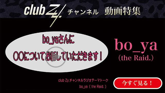 星七&bo_ya(the Raid.) 動画(2):「これだけは欠かさない!という日々のルーティン」をbo_yaさん教えて下さい。#日刊ブロマガ!club Zy.チャンネル
