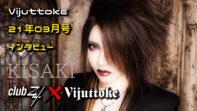 Vijuttoke21年3月号「KISAKI」インタビュー