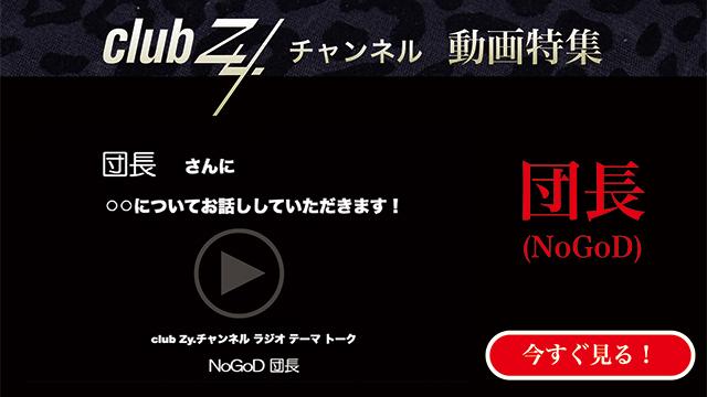 団長(NoGoD)  動画(4):「こだわりのあるアイテムを教えてください。」#日刊ブロマガ!club Zy.チャンネル