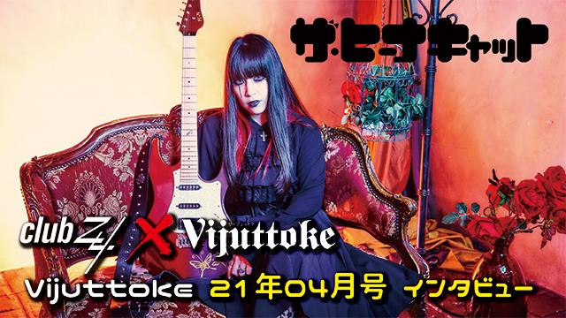 Vijuttoke21年4月号「ザ・ヒーナキャット」インタビュー