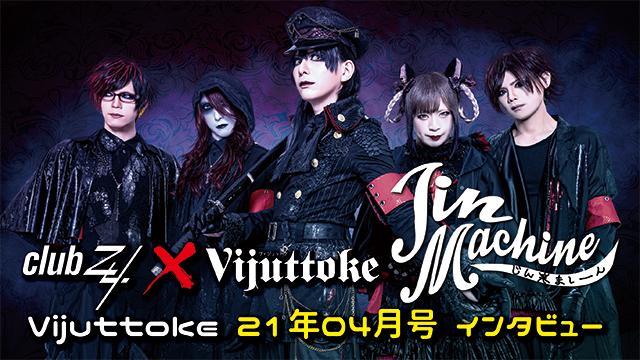Vijuttoke21年4月号「Jin-Machine」インタビュー