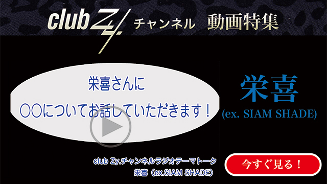 栄喜(ex. SIAM SHADE)動画(4):「幸せだなぁと感じるのはどんな時ですか?」#日刊ブロマガ!club Zy.チャンネル