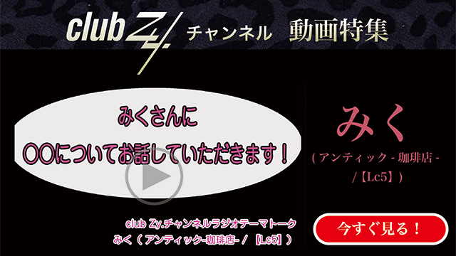 みく(アンティック-珈琲店- / 【Lc5】) 動画(2):「これだけは欠かさない!という、日々のルーティンを教えてください」#日刊ブロマガ!club Zy.チャンネル