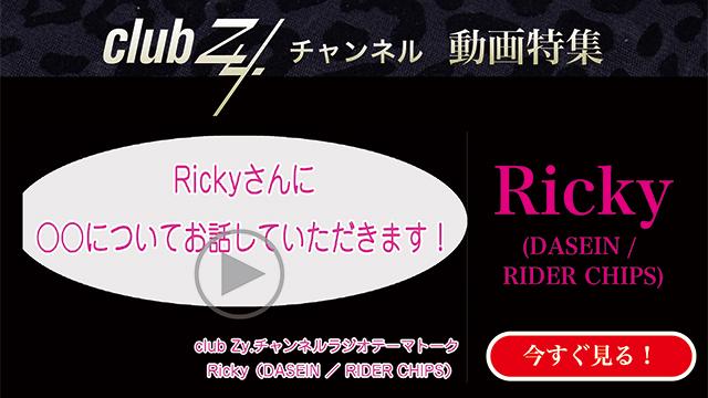 Ricky(DASEIN / RIDER CHIPS)  動画(1):「今、ハマっているものを教えてください」#日刊ブロマガ!club Zy.チャンネル