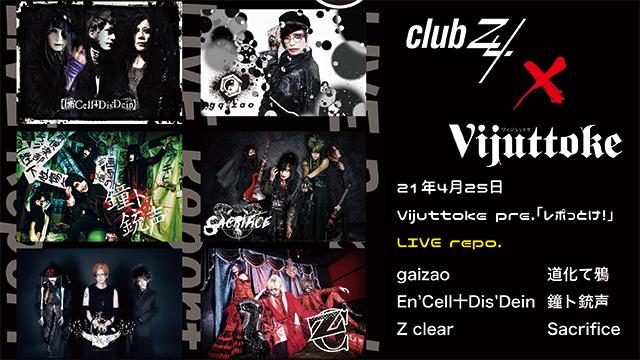Vijuttoke21年5月号『21年4月25日 Vijuttoke pre.「レポっとけ!」』LIVE repo.