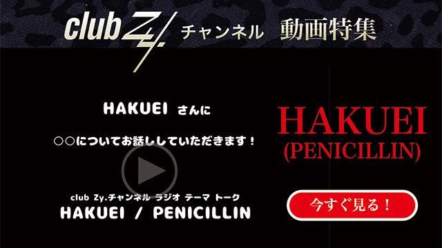 HAKUEI(PENICILLIN)動画(2):「最近、まさか!ありえない!と思ったこと」はありますか。#日刊ブロマガ!club Zy.チャンネル