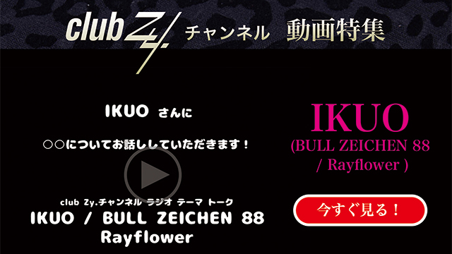 IKUO(BULL ZEICHEN 88 / Rayflower) 動画(2):「これだけは欠かさない!という、日々のルーティンを教えてください」#日刊ブロマガ!club Zy.チャンネル