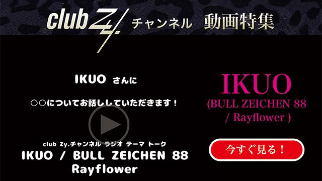 IKUO(BULL ZEICHEN 88 / Rayflower)動画(4):「幸せだなぁと感じるのはどんな時ですか?」#日刊ブロマガ!club Zy.チャンネル