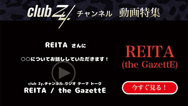 """REITA(the GazettE)動画(4):「""""幸せだなぁ~""""と感じるのはどんな時ですか?」#日刊ブロマガ!club Zy.チャンネル"""