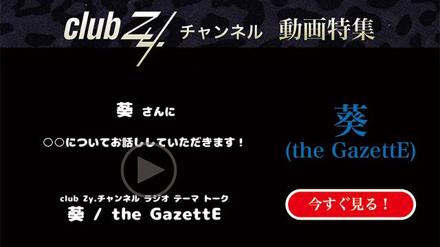 """葵(the GazettE)動画(3):「自分史上最高の""""ごちそう""""」を教えて下さい。#日刊ブロマガ!club Zy.チャンネル"""