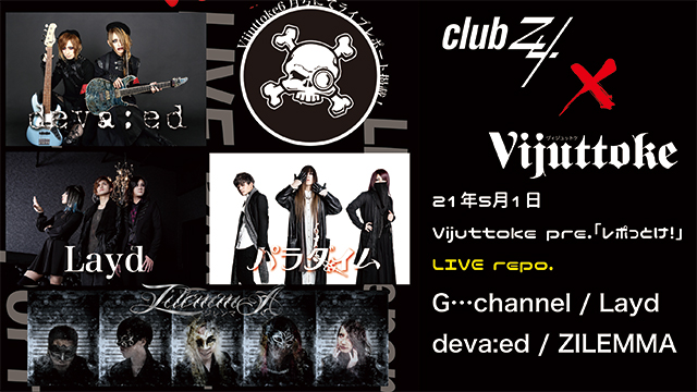 Vijuttoke21年6月号『21年5月1日 Vijuttoke pre.「レポっとけ!」』LIVE repo.