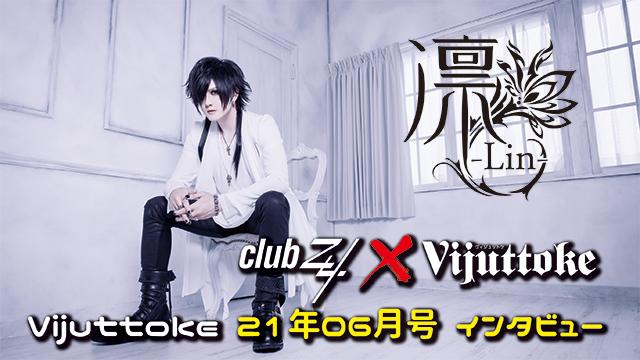 Vijuttoke21年6月号「凛-Lin-」インタビュー