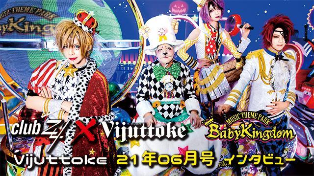 Vijuttoke21年6月号「BabyKingdom」インタビュー