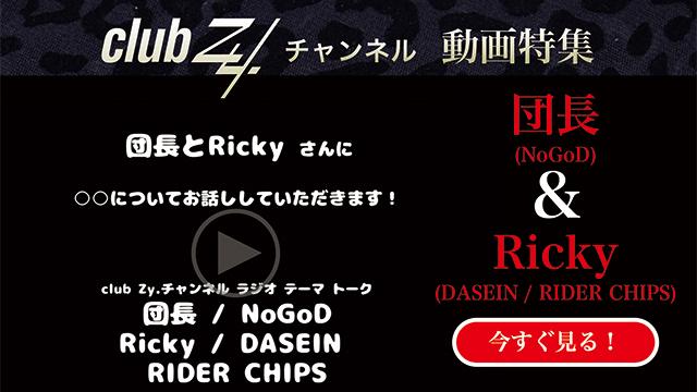 団長(NoGoD)&Ricky(DASEIN / RIDER CHIPS) 動画(3):「星子と出会った中で、一番印象に残っていること」は何ですか#日刊ブロマガ!club Zy.チャンネル