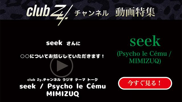 seek(Psycho le Cému / MIMIZUQ)動画(3):「星子と出会った中で、一番印象に残っていること」は何ですか#日刊ブロマガ!club Zy.チャンネル
