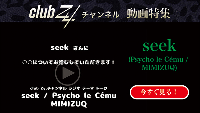seek(Psycho le Cému / MIMIZUQ)動画(4):「恥ずかしくて今まで言えなかったけど、今『ありがとう』の言葉を伝えたい人とその理由」を教えてください。#日刊ブロマガ!club Zy.チャンネル