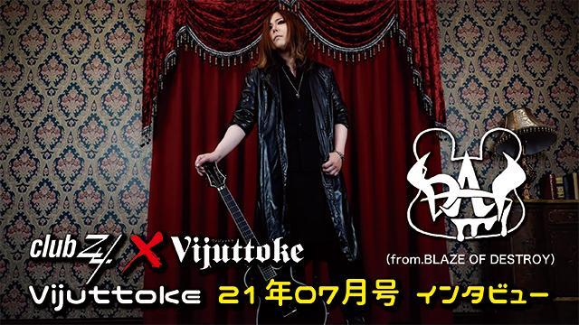 Vijuttoke21年7月号「dai(BLAZE OF DESTROY)」インタビュー