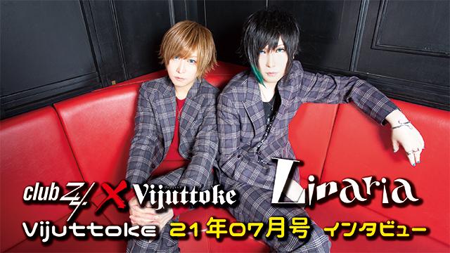 Vijuttoke21年7月号「Linaria」インタビュー