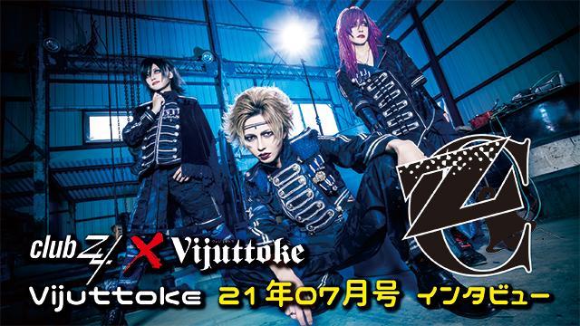 Vijuttoke21年7月号「Z clear」インタビュー