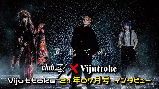 Vijuttoke21年7月号「道化て鴉」インタビュー