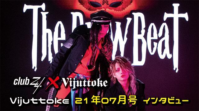 Vijuttoke21年7月号「The Brow Beat」インタビュー