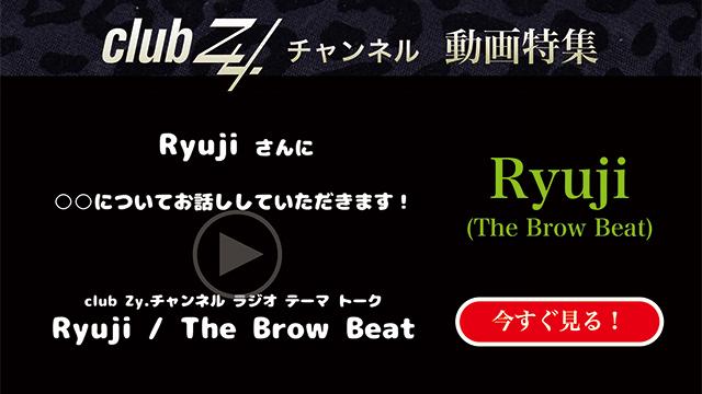 Ryuji (The Brow Beat) 動画(2):「これだけは欠かさない!という、日々のルーティンを教えてください」#日刊ブロマガ!club Zy.チャンネル