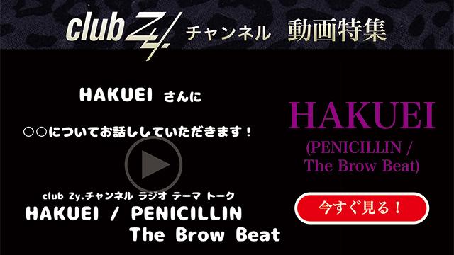HAKUEI(PENICILLIN / The Brow Beat) 動画(3):「中学生時代はどんな子供でしたか。淡い初恋の想い出はこの頃?」#日刊ブロマガ!club Zy.チャンネル