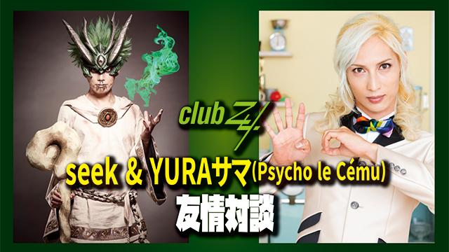 seek & YURAサマ(Psycho le Cému)友情対談! 第1回(全2回) 「YURAサマは昔からすごく自由な人で、家に遊びにいっても僕をほったらかして1人で遊ぶんですよ。(seek)」