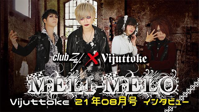 Vijuttoke21年8月号「MELI-MELO」インタビュー