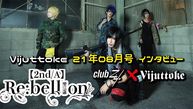 Vijuttoke21年8月号「【2nd/A】Re:bellion」インタビュー