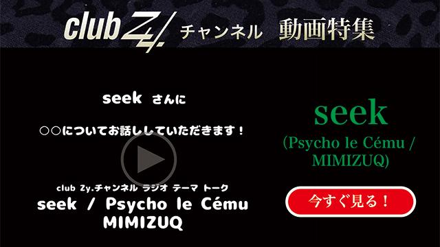 seek(Psycho le Cému / MIMIZUQ) 動画(1):「誕生~幼少時代で一番鮮明に記憶が残っていることはどんなことですか」#日刊ブロマガ!club Zy.チャンネル