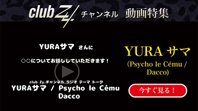 YURAサマ(Psycho le Cému / Dacco) 動画(1):「いま、ハマっているもの」を教えて下さい。#日刊ブロマガ!club Zy.チャンネル