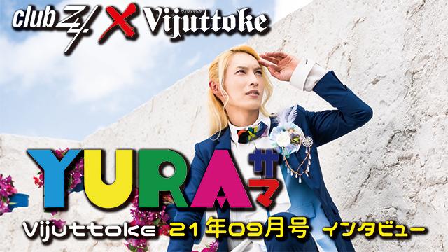 Vijuttoke21年9月号「YURAサマ」インタビュー