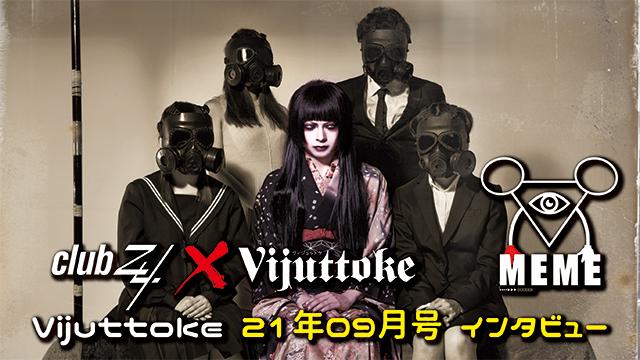Vijuttoke21年9月号「MEME」インタビュー