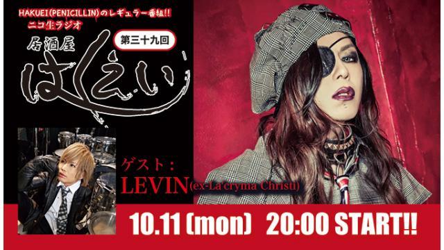 10月11日(月)20時より、HAKUEI(PENICILLIN)のニコ生ラジオトーク番組「居酒屋はくえい」<第39回>がスタート!ゲスト:LEVINが初出演!